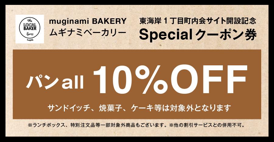 【ムギナミベーカリー】スペシャルクーポン券
