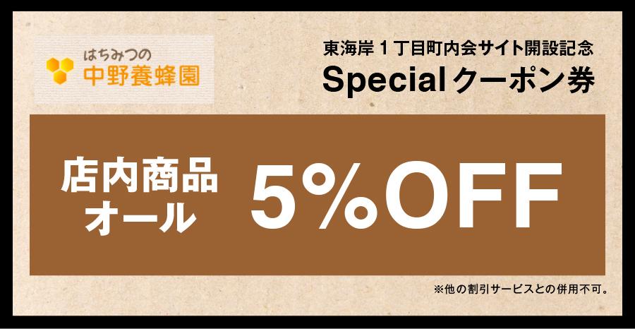 【中野養蜂園】スペシャルクーポン券