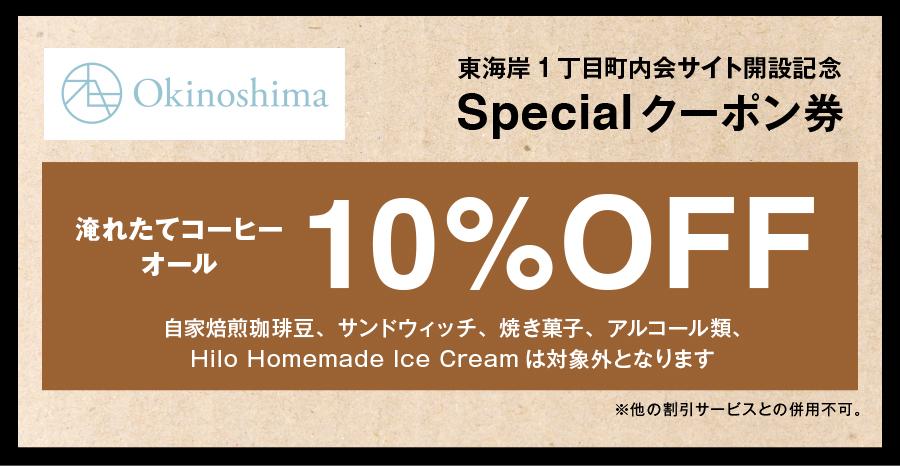 【Coffee Stand Okinoshima】スペシャルクーポン券