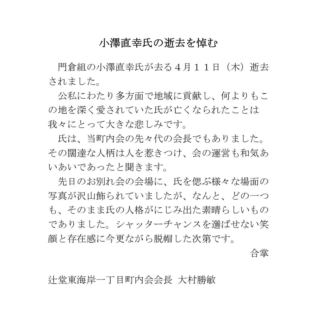小澤直幸氏の逝去を悼む