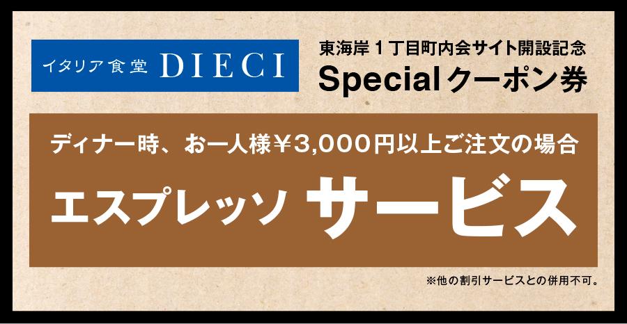 【イタリア食堂Dieci】スペシャルクーポン券