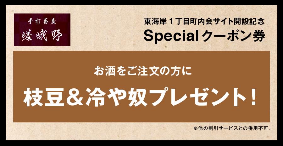 【手打そば 嵯峨野】スペシャルクーポン券