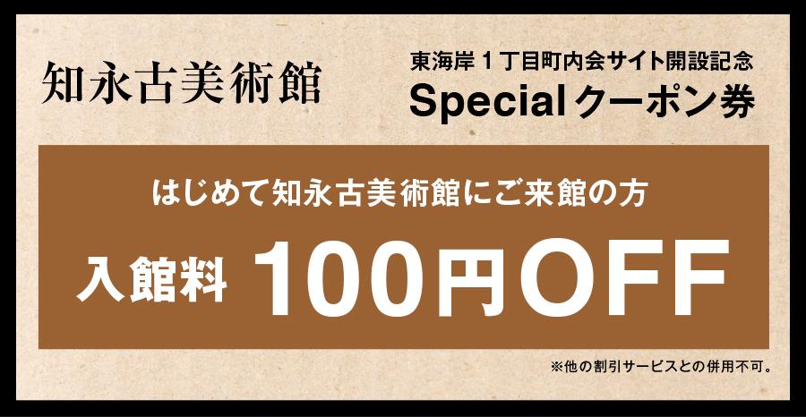 【知永古美術館】スペシャルクーポン券